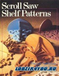 Scroll Saw Shelf Patterns Patrick Spielman, Loren Raty 1992 г