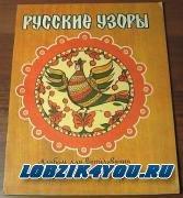 Русские узоры. Альбом для выпиливания. Нехотина Т.М. 1987г.