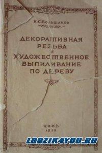 Декоративная резьба и художественное выпиливание по дереву. Большаков Н.С. 1955г.