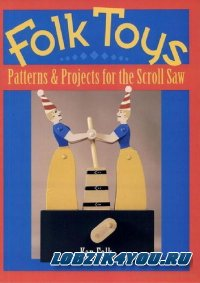 Folk Toys Patterns & Projects FOR Scroll Saw. Ken Folk 1998г.